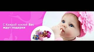 Обложка на видео о Купить куклу реборн недорого в магазине Reborn-KiD ru