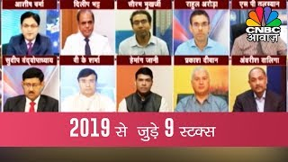 9 मार्केट एक्सपर्ट्स के साथ 2019 के 9 स्टॉक्स पर चर्चा  | 2019: Nehle Pe Dehla