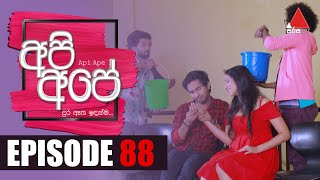 Api Ape | අපි අපේ | Episode 88 | Sirasa TV Thumbnail