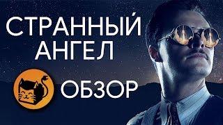 """СТРАННЫЙ АНГЕЛ """"STRANGE ANGEL"""" ОБЗОР СЕРИАЛА"""
