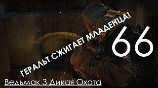 Ведьмак 3 Дикая Охота Прохождение на ПК Часть 66 Избранник Богов