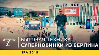 IFA-2019. Обзоры главных новинок техники для дома