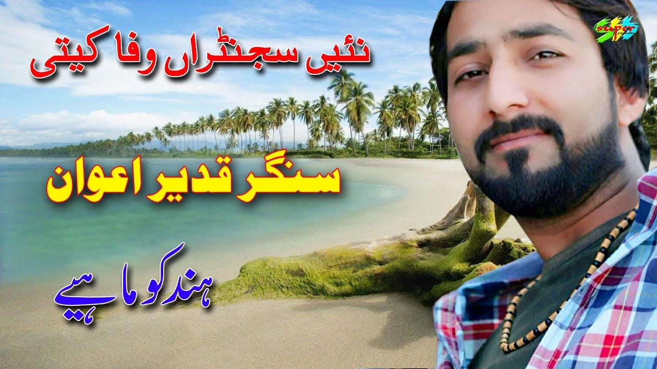 Download Nain Sajran Wafa Kiti    Singer Qadeer Awan    Hindko Mahiye    Hazara Songs