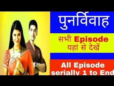 Download Punar Vivah all episode yahan se Dekhe