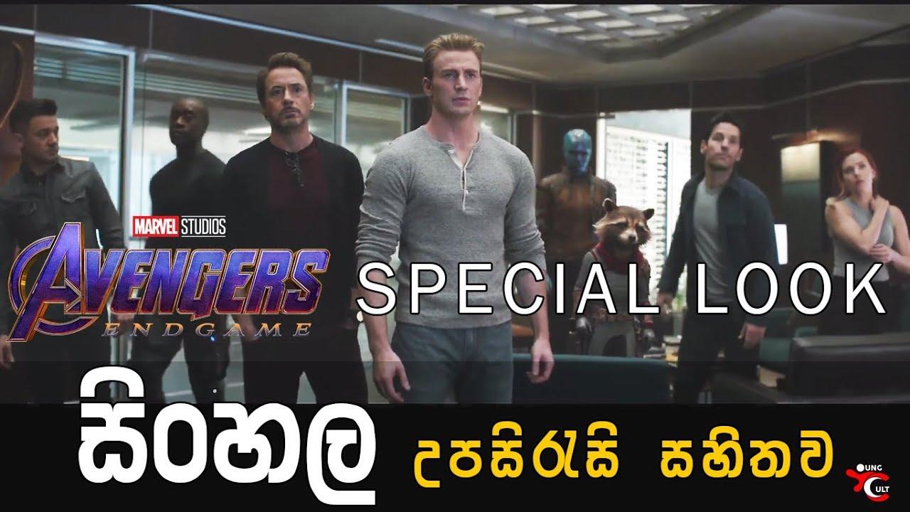 Marvel Studios' Avengers Endgame Special Look With Sinhala Subtitle (සිංහල  උපසිරැසි සහිතව)