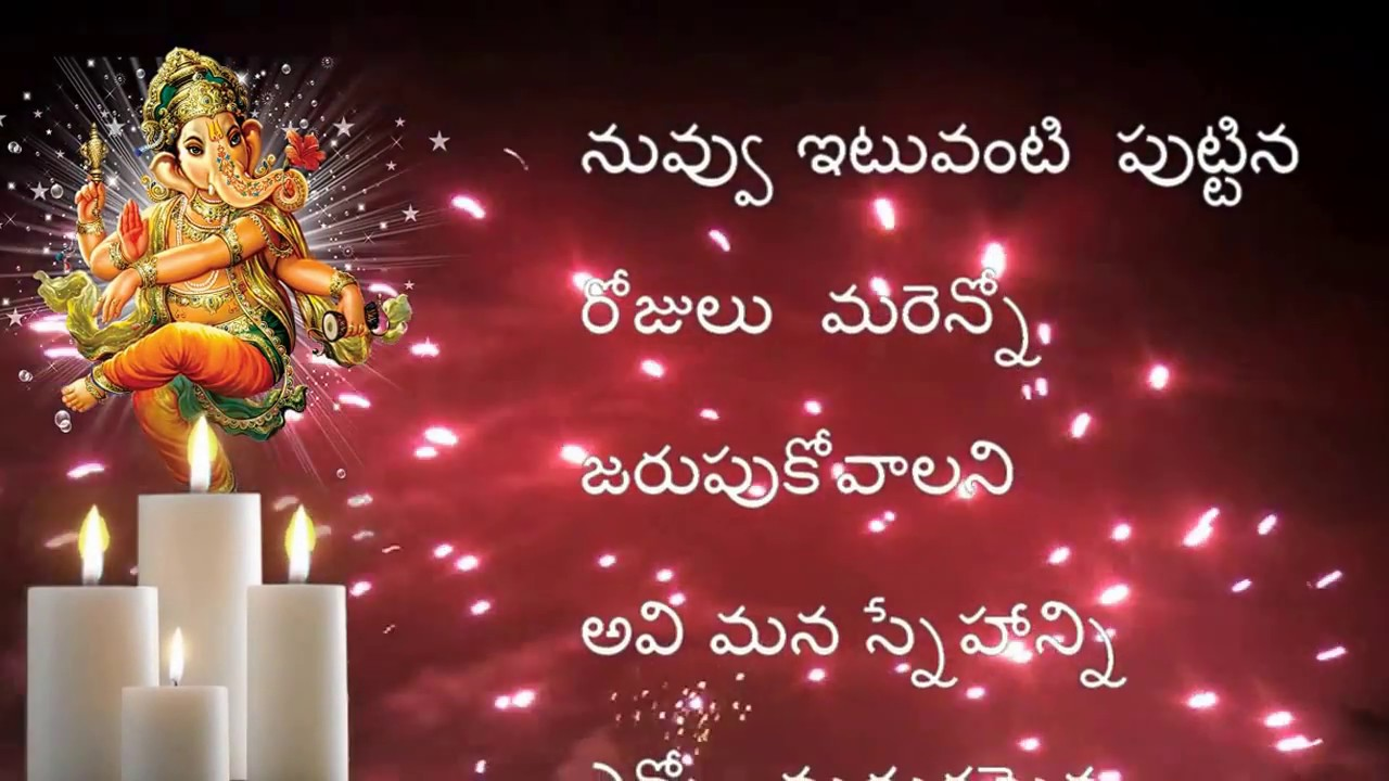 happy birthday wishes telugu love sms