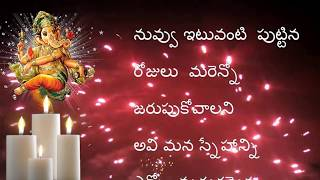 Happy Birthday Wishes నువ్వు ఇటువంటి  పుట్టిన  రోజులు  Telugu Love Sms