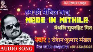 Ham chhi maithil Babu made in mithila singer Roshan mandal