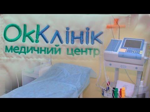 """Медичний центр """"ОкКлінік"""""""