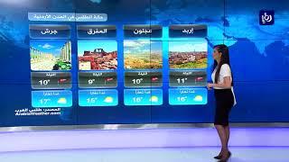 النشرة الجوية الأردنية من رؤيا 18-2-2018