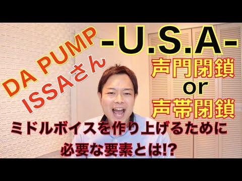 """高音が薄くなってしまう方へ  """"声帯閉鎖""""""""声門閉鎖""""とは?? 〜DA PUMP「U.S.A」解説〜"""