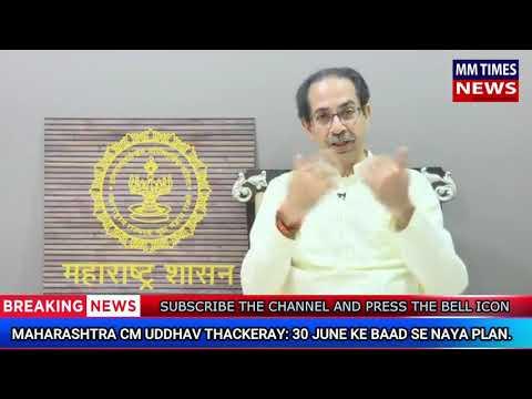 #cm_uddhav_thackeray:-30-june-ke-baad-se-naya-plan-|-#maharashtra-#covid19-#mumbai-#mmtimesnews