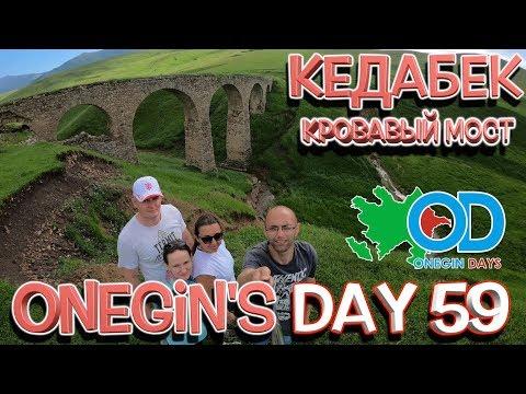 Onegin's Day 59 Кедабек. Кровавый мост / Gədəbəy. Qanlı Körpü