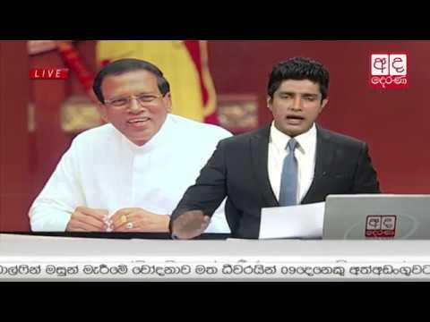 Ada Derana Prime Time News Bulletin 06.55 pm - 2017.03.09