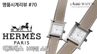 명품시계리뷰]#70 에르메스 H 아워 Hermes H …