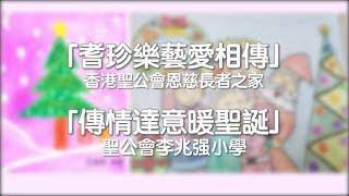 Publication Date: 2020-12-12 | Video Title: 2020傳情達意暖聖誕