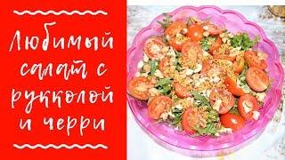 РЕЦЕПТ салата с РУККОЛОЙ / ПП САЛАТ