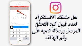 حل مشكله تسجيل الدخول في الانستكرام وعدم قبول كود التفعيل