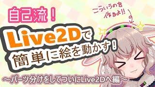 [LIVE] 【どっとライブ】もこめめ*LIVE~自己流Live2D③の巻~【アイドル部】