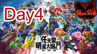 【Switch之夜】突然Live SUPER SMASH BROS. 任天堂明星大亂鬥 Day4 by Falcon Scarlet