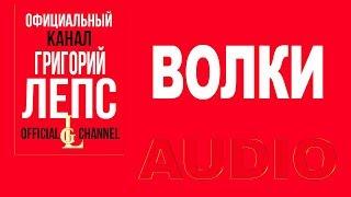 Григорий Лепс -  Волки. ТыЧегоТакойСерьёзный (Альбом 2017)
