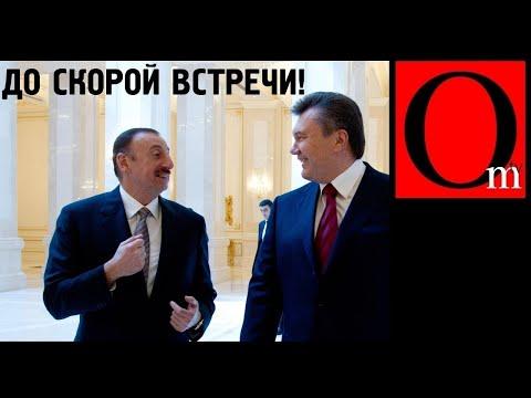 Азербайджан просыпается. Алиев хочет в Ростов к Януковичу?
