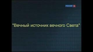 """Г.С. Померанц """"Вечный источник вечного Света"""""""
