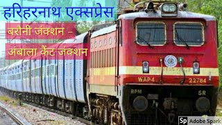 Hariharnath Express with WAP 4 (Barauni jn to Ambala cant jn) departure from Hajipur junction