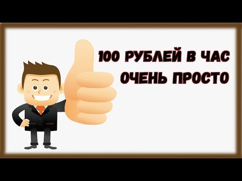 Как правильно работать на буксах и зарабатывать от 100 рублей в час  / Простой способ заработка
