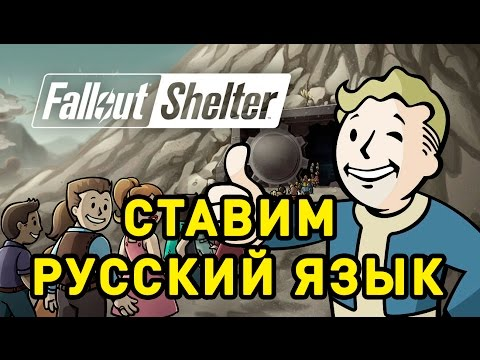 Fallout Shelter PC ставим русский язык