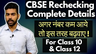 cbse-rechecking-details-class-10-and-class-12-2018-fees-last-date-forms-re-evaluation