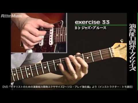 トモ藤田 ギター・セミナーB♭ジャズ・ブルース