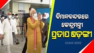Pratap Sarangi Reaches Bhubaneswar Airport Ahead Of PM Modis Arrival