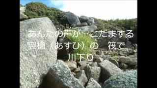 木曽の翌檜. 長山洋子 chiyoti