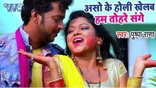 Pushpa Rana का सुपरहिट होली VIDEO SONG Aso Ke Holi Khelab Superhit Bhojpuri Holi Songs 2018