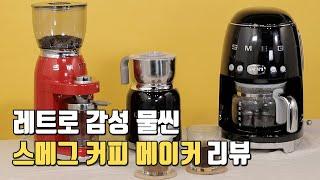 IT동아 리뷰 #04. 레트로 감성 물씬, 스메그 커피…