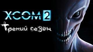 XCOM 2 LONG WAR 2. Стрим. Третий сезон. 001