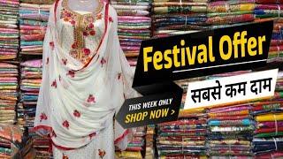 boutique style suit   designer collection, fancy ladies suit chandni chowk delhi, urban hill