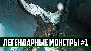 Fallout 4 коллекции  Легендарные монстры выпуск 1