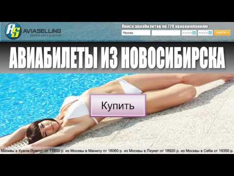 Авиабилеты из Новосибирска купить!