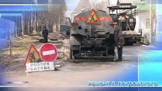 Ремонт П. Покровского
