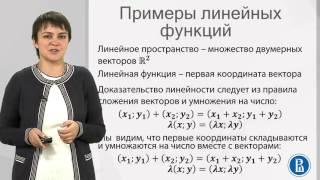 2 3  Примеры линейных функций