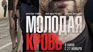 «Молодая кровь» — фильм в СИНЕМА ПАРК