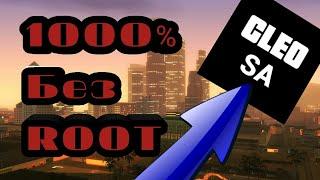 Как установить CLEO SA БЕЗ ROOT прав на Андроид 1000%