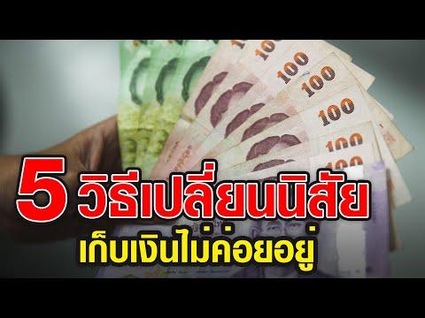 5 วิธีเปลี่ยนนิสัย ให้มีเงินเก็บ เตือนสติคนที่ เก็บเงินไม่ค่อยอยู่