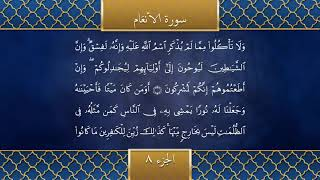 Holy Qur'an Recitation | Part 8 | #Ramadan2021 | تلاوتِ قرآن مجید