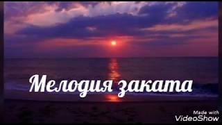 #видеостихи #авторскиестихи Мелодия заката. Стихи Ирина Дарнина.