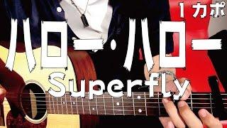 ■コード譜■ ハロー・ハロー / Superfly(スーパーフライ) ギターコード