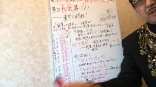 与沢翼会長に学ぶ・孫子の兵法(12) 第二 作戦篇①・素早く終結!・・...