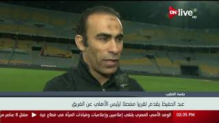 سيد عبد الحفيظ يقدم تقريراً مفصلاً لرئيس الأهلي عن الفريق
